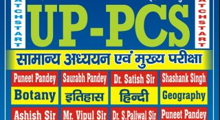 UP PCS Coaching in Lucknow |GS study material for IAS/PCS