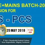 IAS Coaching in Lucknow/ Best IAS Coaching in Lucknow