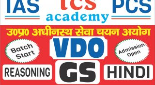 Upsssc VDO coaching in Lucknow
