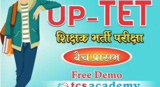 UPTET PRT Sample Papers – Shikshak Bharti Pariksha Practice Paper