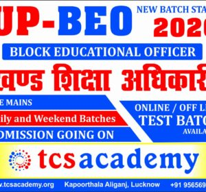 UPPSC BEO EXAM STUDY MATERIAL NOTES - TCS ACADEMY