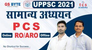 UP PCS Coaching in Lucknow Best PCS RO ARO Coaching