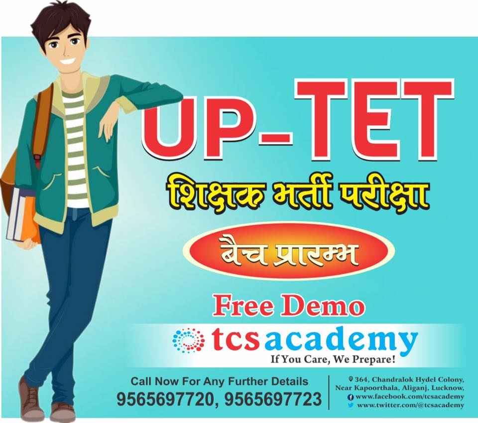 UPTET PRT Sample Papers – Shikshak Bharti Pariksha Practice Paper