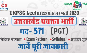 Uttarakhand Lecturer Vacancy UKPSC Lecturer PGT Vacancy