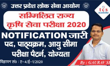 UPPSC Combined State Agriculture Services Exam Notification 2020-21