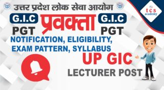 GIC Lecturer Vacancy Exam Pattern Syllabus Eligibility Age Limit : TCS ACADEMY