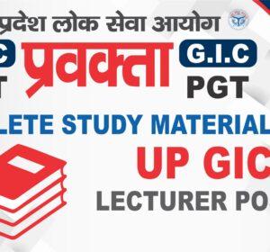 GIC Lecturer Study Material UPPSC GIC Study Material