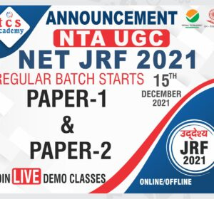 UGC NET Coaching NET JRF Exam 2021 - TCS ACADEMY